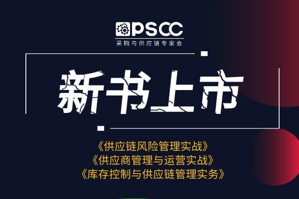 热烈祝贺PSCC专家会新书发行上市