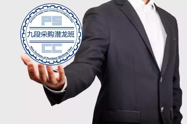 注册采购经理CMPS认证