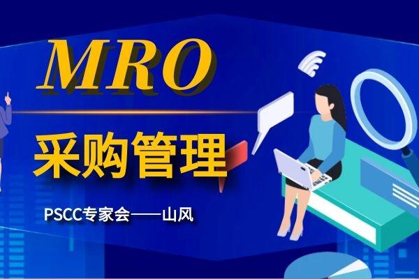 《MRO采购管理》