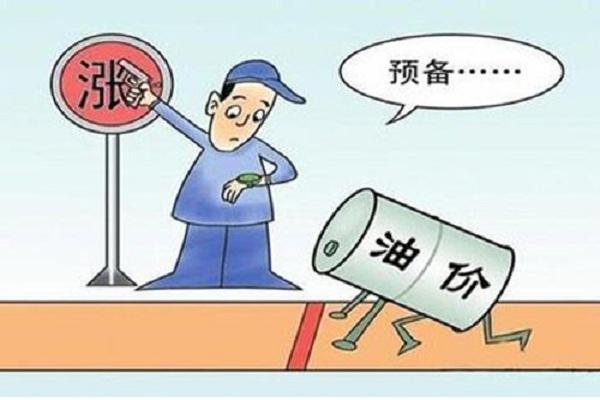 2021年7月12日24时起国内成品油价格按机制上调